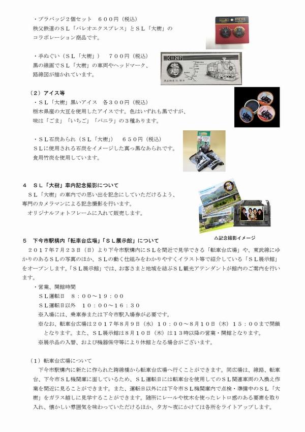 newsletter_170719_000003