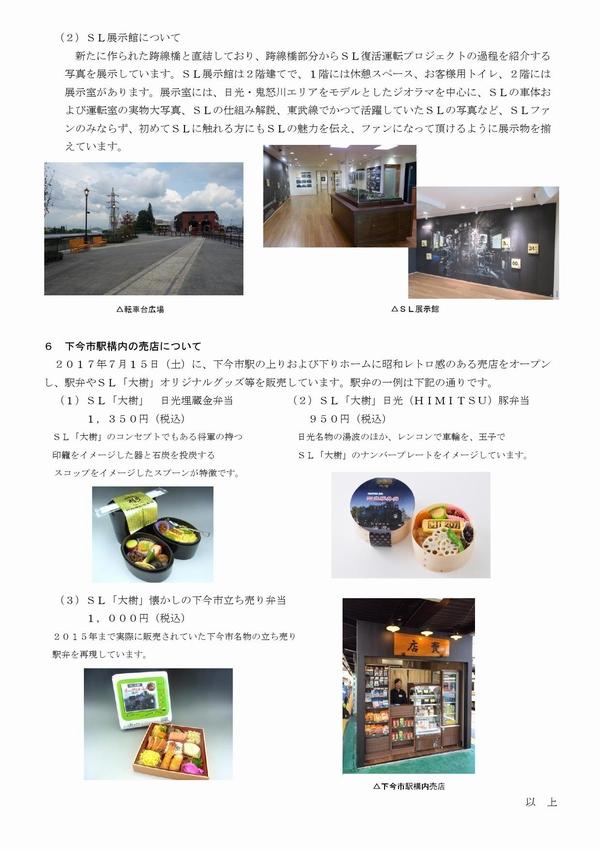 newsletter_170719_000004