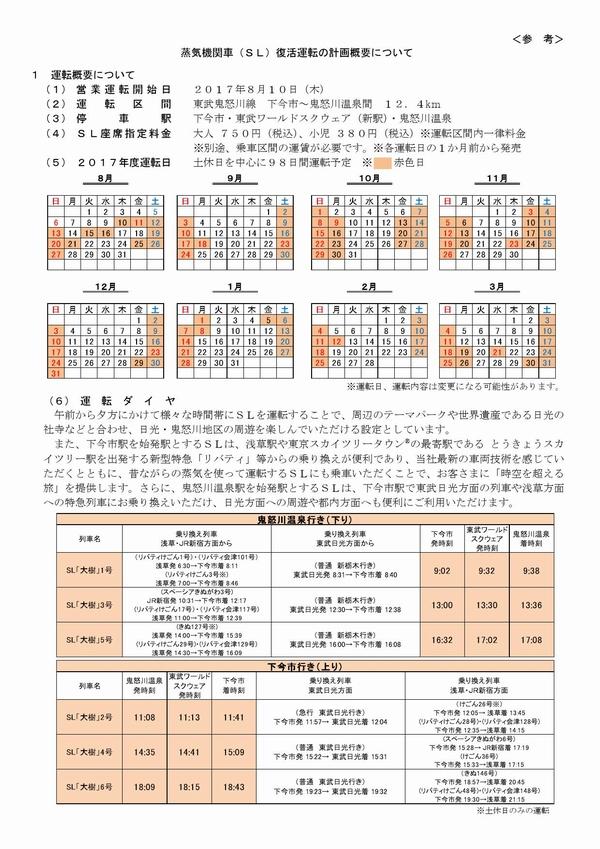 newsletter_170719_000005