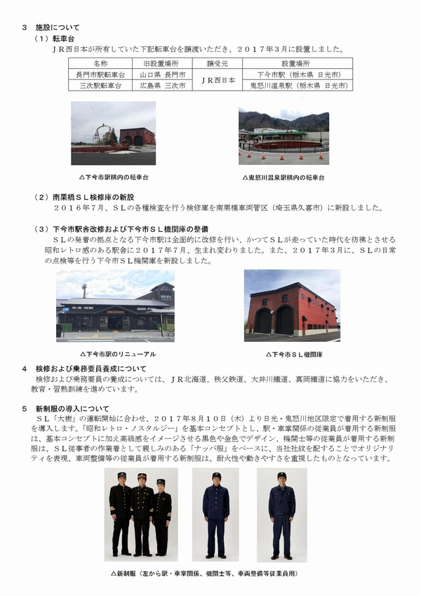 newsletter_170719_000007
