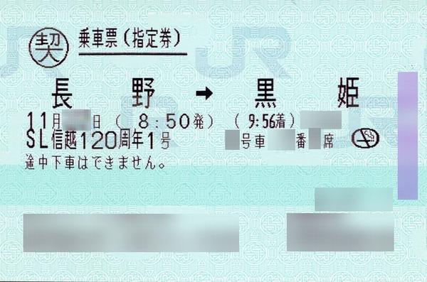 train0070_kinen01
