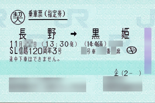 train0070_kinen03