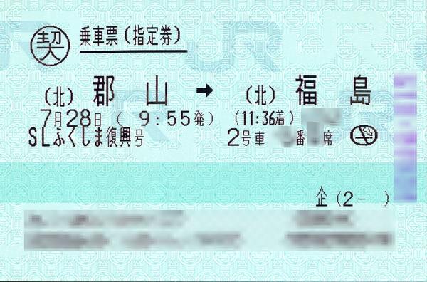 切符N4640