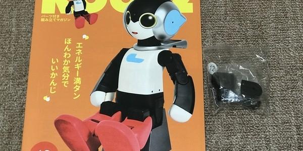 【製作記】ロビ2 第12号