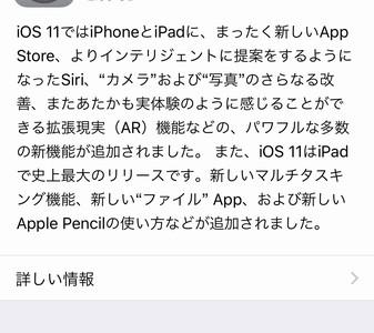 【モバイル】iOS11提供開始