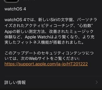 【モバイル】WatchOS 4提供開始