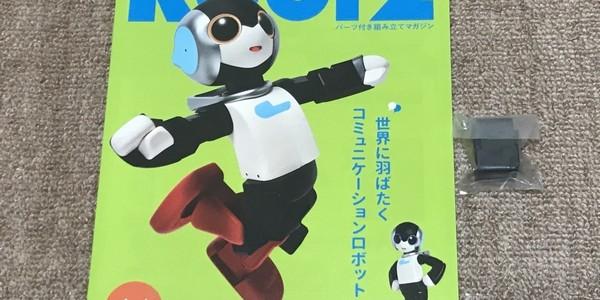 【製作記】ロビ2 第14号