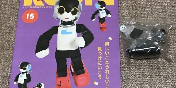 【製作記】ロビ2 第15号