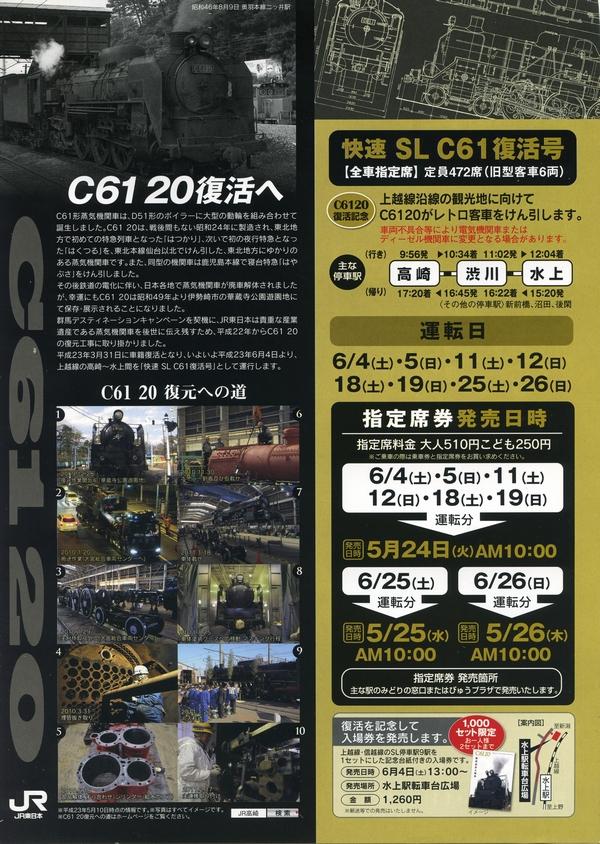 切符N3312