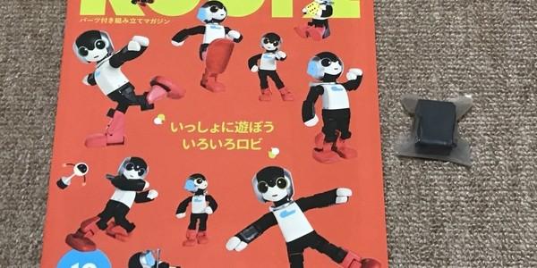 【製作記】ロビ2 第19号