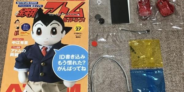 【製作記】鉄腕アトムを作ろう! 第27号
