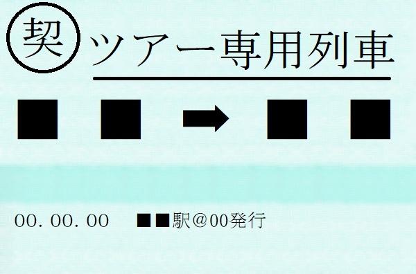 切符_契01