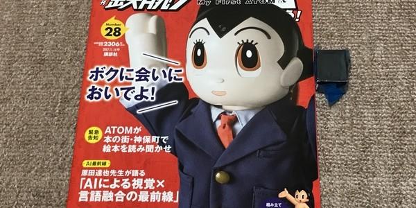 【製作記】鉄腕アトムを作ろう! 第28号