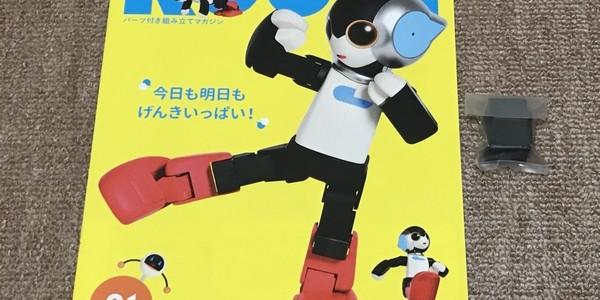 【製作記】ロビ2 第21号
