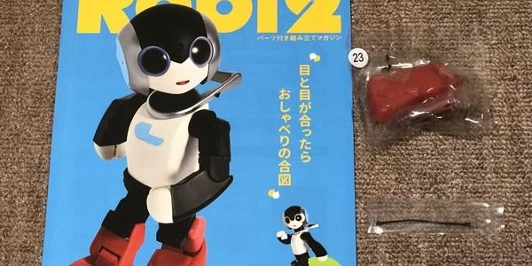 【製作記】ロビ2 第23号