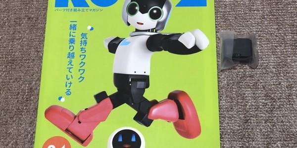 【製作記】ロビ2 第24号