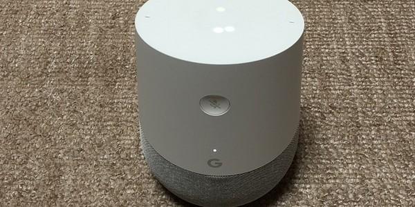 【スマートスピーカー】『Google Home』が発売されました。