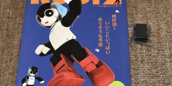 【製作記】ロビ2 第27号