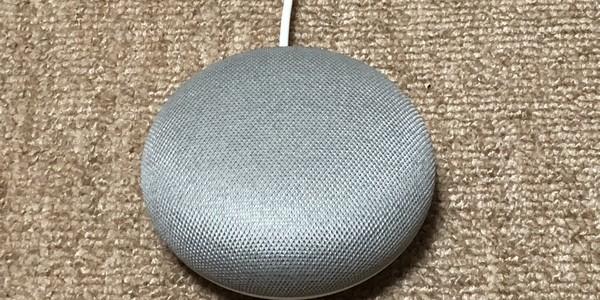 【スマートスピーカー】『Google Home Mini』が発売されました。