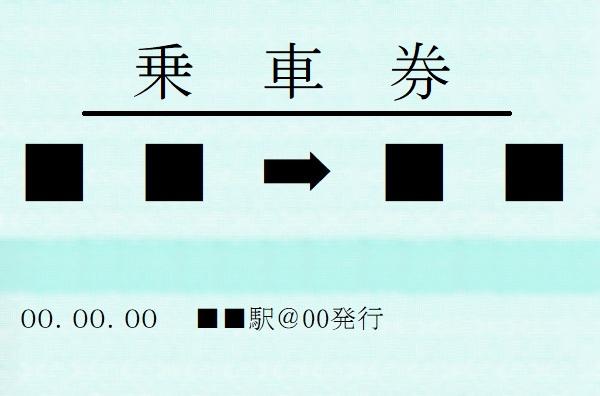 乗車券00