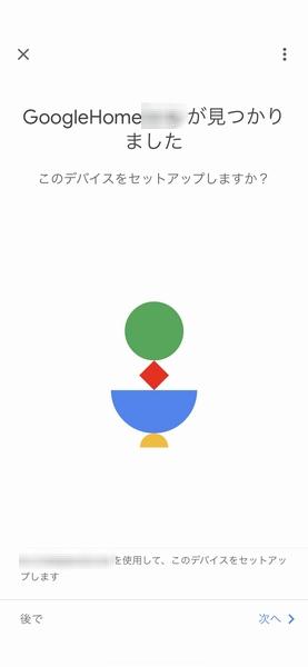 googlehome06