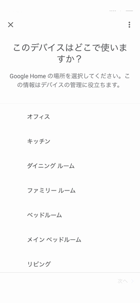 googlehome09