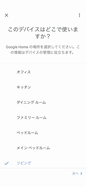 googlehome10