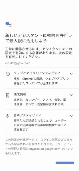 googlehome17