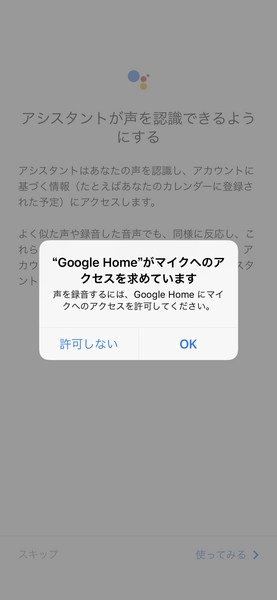 googlehome19