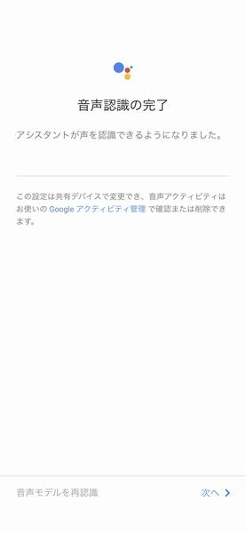 googlehome23