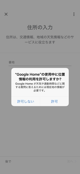 googlehome24