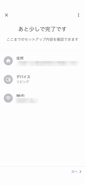 googlehome26