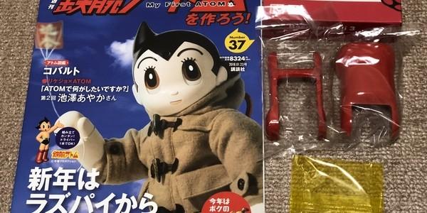 【製作記】鉄腕アトムを作ろう! 第37号