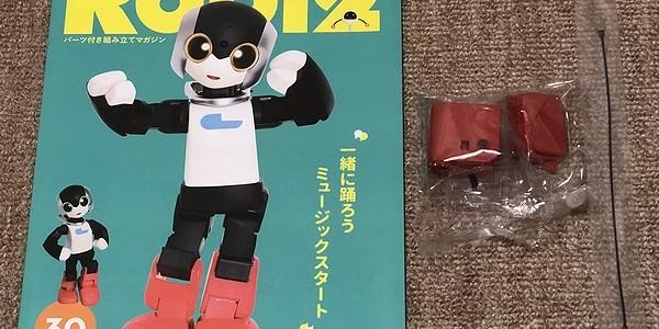 【製作記】ロビ2 第30号
