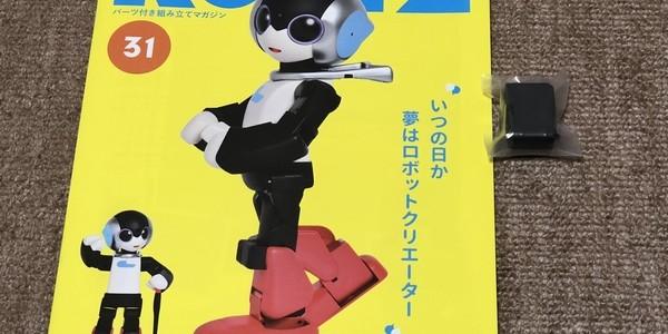 【製作記】ロビ2 第31号