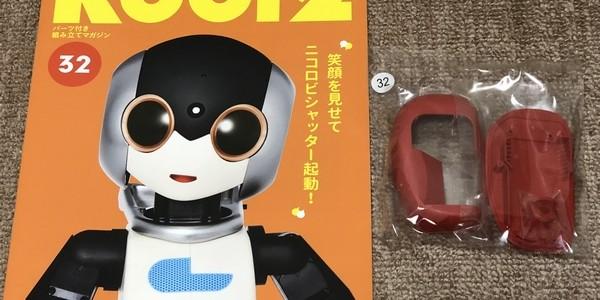 【製作記】ロビ2 第32号