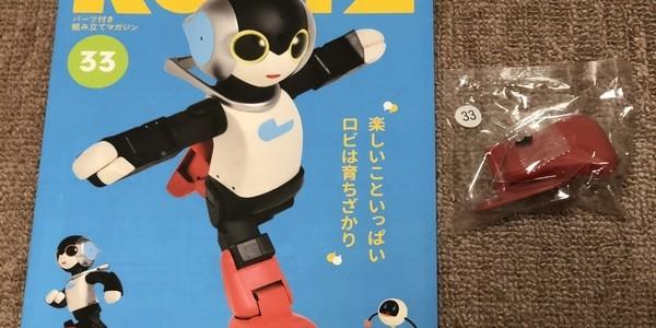 【製作記】ロビ2 第33号