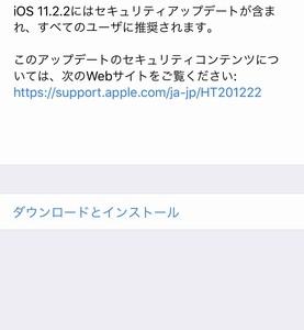 【モバイル】iOS11.2.2提供開始