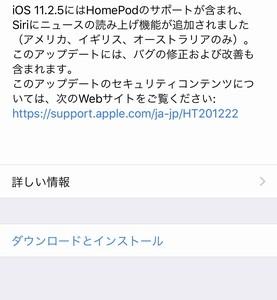 【モバイル】iOS11.2.5提供開始