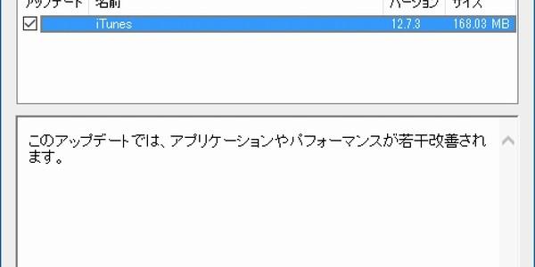 【モバイル】iTunes 12.7.3提供開始