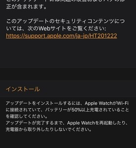 【モバイル】WatchOS 4.2.2提供開始
