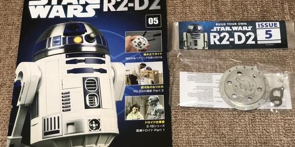 【製作記】スター・ウォーズ R2-D2 第5号