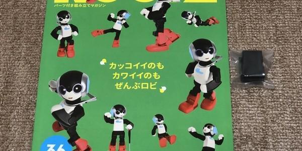 【製作記】ロビ2 第36号