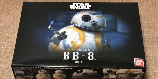 【製作記】1/2 BB-8 <前編>