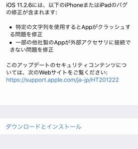 【モバイル】iOS11.2.6提供開始