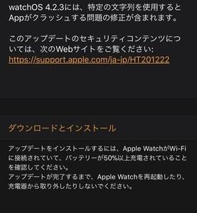 【モバイル】WatchOS 4.2.3提供開始