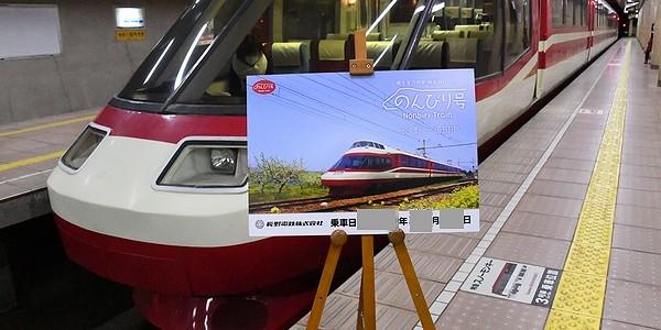 【鉄道】特急 ゆけむりのんびり・北信濃ワインバレー列車(長野電鉄)