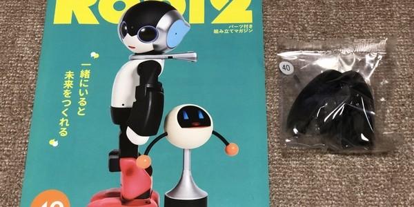 【製作記】ロビ2 第40号