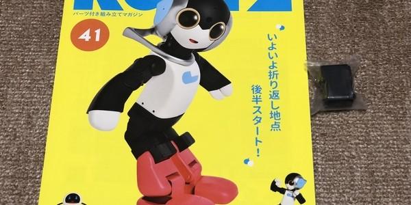 【製作記】ロビ2 第41号