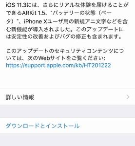 【モバイル】iOS11.3提供開始
